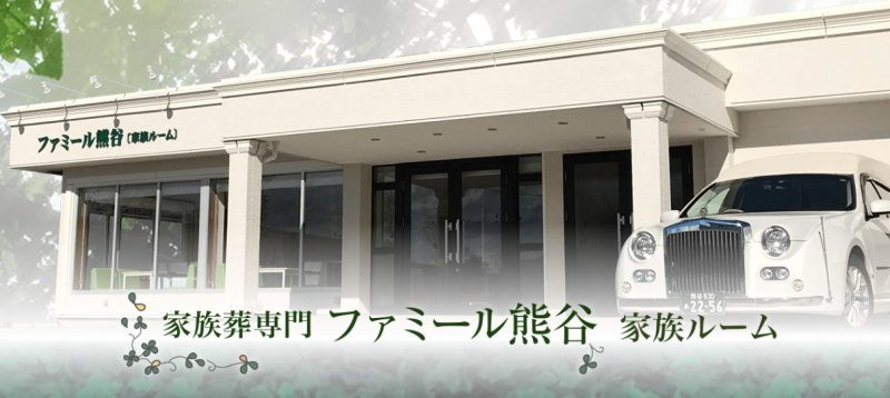 家族葬のファミール熊谷