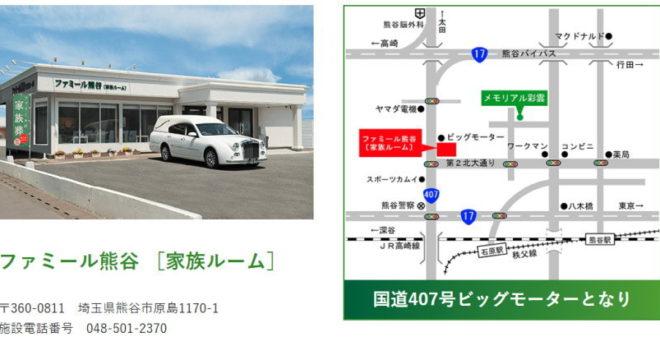 熊谷市 家族葬専門式場 ファミール