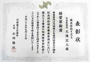 株式会社イズミ 経営革新賞