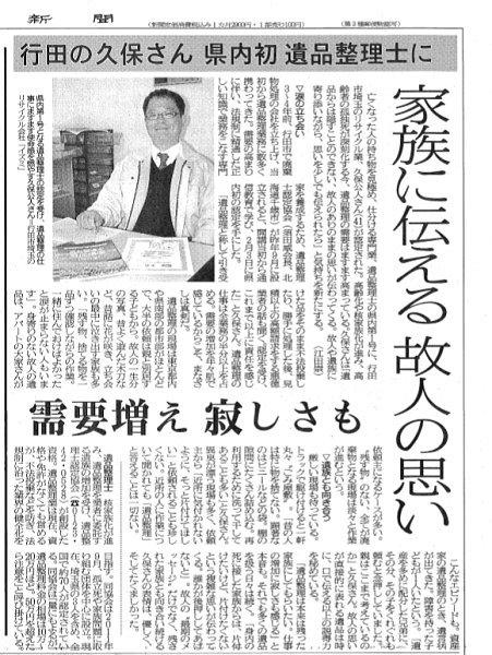 2012年3月4日 埼玉新聞
