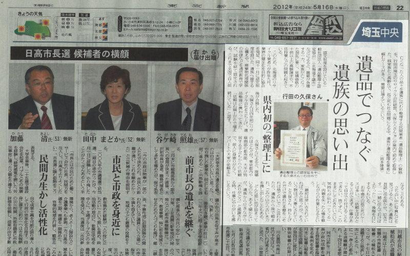 東京新聞 2012年5月16日