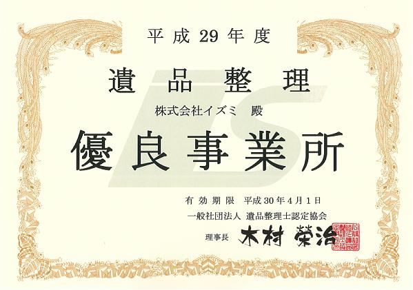 平成29年リサイクルイズミ遺品整理優良事業所