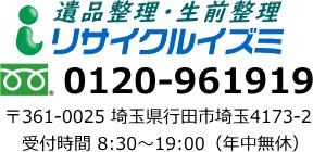 埼玉県内で第1号の遺品整理士が在籍