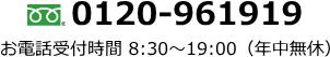 お問い合わせ0120961919