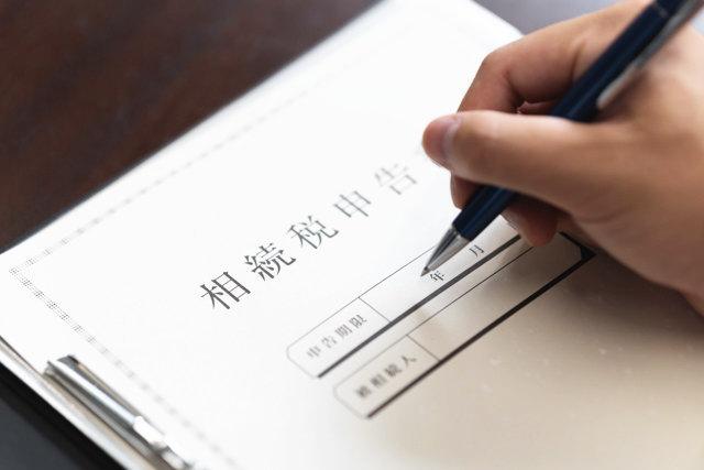 相続税の申告期限