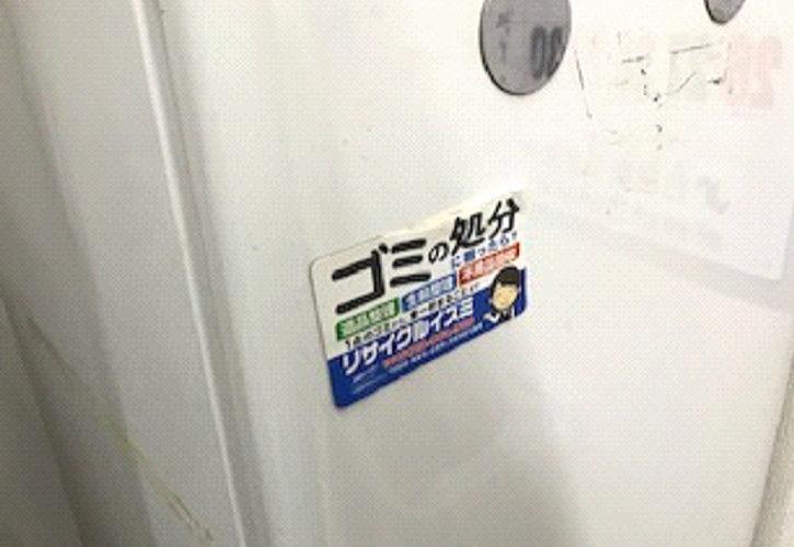 冷蔵庫のリサイクルイズミ広告