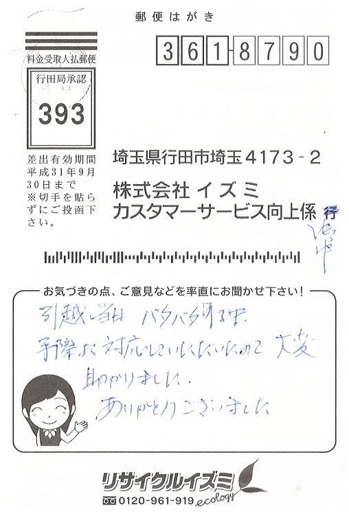 久喜市お客様アンケート
